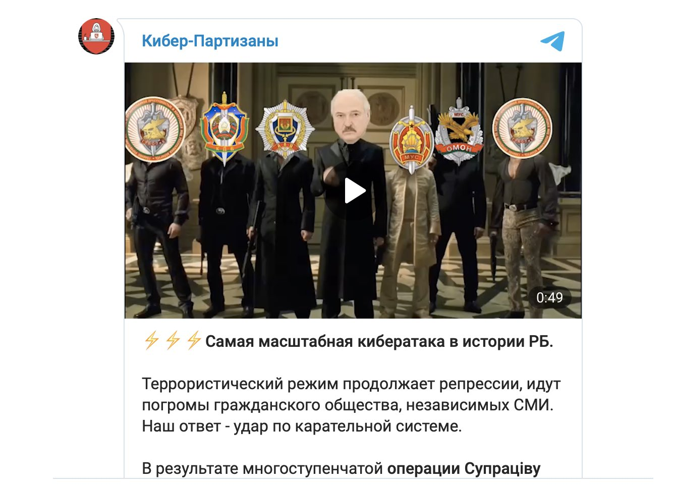 """Image: Telegram post by Cyber Partisans claiming to have launched """"the largest-scale cyberattack in the history of the Republic of Belarus,"""" stating that the attack was a strike at the """"terrorist regime"""" in response to its continued repression against civil society and the independent media."""